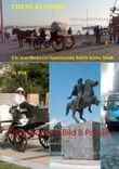 Thessaloniki in Bild & Poesie