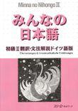 Minna no Nihongo II - Honyaku Bunpo Kaisetsu - Übersetzung und grammatische Erklärung zum Lehrbuch