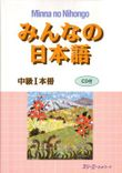 Minna No Nihongo Chukyu I HonsatsuIntermediate Level 1 Textbook incl. 1CD
