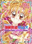 Kamikaze Kaito Jeanne / Artbook 1