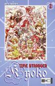 Time Stranger Kyoko 03