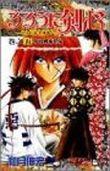 Rurouni Kenshin Vol. 5 (Rurouni Kenshin) (in Japanese)