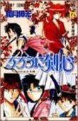 Rurouni Kenshin Vol. 8 (Rurouni Kenshin) (in Japanese)
