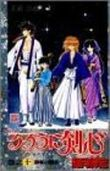 Rurouni Kenshin Vol. 10 (Rurouni Kenshin) (in Japanese)
