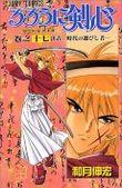Rurouni Kenshin Vol. 17 (Rurouni Kenshin) (in Japanese)