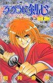 Rurouni Kenshin Vol. 22 (Rurouni Kenshin) (in Japanese)