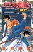 Rurouni Kenshin Vol. 25 (Rurouni Kenshin) (in Japanese)
