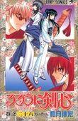 Rurouni Kenshin Vol. 26 (Rurouni Kenshin) (in Japanese)