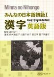 Minna No Nihongo: Kanji - English Edition Bk. 1
