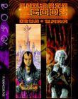 Children of the Gods : Obun and Ukar (Fading Suns Ser., Vol. 232)