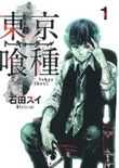 Tokyo ?? Tokyo Ghoul 1 (Young Jump Comics) (2012) ISBN: 4088792726 [Japanese Import]