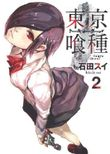 Tokyo Tokyo ?? ghoul 2 (Young Jump Comics) (2012) ISBN: 4088792912 [Japanese Import]