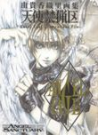 Angel Sanctuary: Angel Cage Artbook