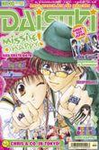 Daisuki. Bd.10 (11/2003)