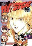 Manga Twister. Bd.16