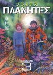 Planetes. Bd.3