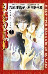 Yami no Kodou 1-26 Set [Japanese]