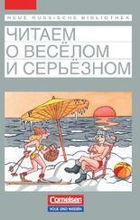 Neue Russische Bibliothek: Lustiges und Ernstes. (Lernmaterialien) Russisch