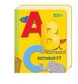 ABC versteckt! Entdeckt?