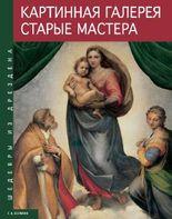 Gemäldegalerie Alte Meister. Russische Ausgabe