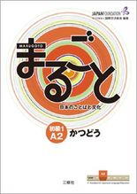 Marugoto: Japanese language and culture. Elementary 1 A2 Katsudoo