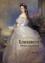 Елизавета (Elisabeth)