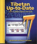Tibetan up-to-date