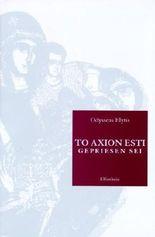 To Axion Esti - Gepriesen Sei