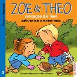 ZOE & THEO versorgen die Tiere (D-Russisch)