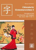 Übungsbuch der Schriftzeichen und Vokabeln des neuen HSK 4 (Teil 1)