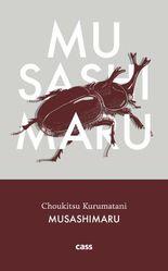 Musashimaru