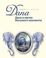 Дана и магия большого монолита (Russian Edition)