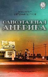 Одноэтажная Америка (Russian Edition)