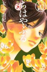 Japanese Manga: Chihayafuru #24