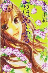 Chihayafuru Vol.27