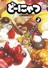 Do-nyatsu - Vol.2 (Young Gangan Comics SUPER) - Manga