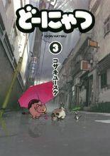 Do-nyatsu - Vol.3 (Young Gangan Comics SUPER) - Manga
