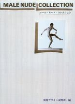 Mail Nude Collection (owl art series) (1994) ISBN: 4881081098 [Japanese Import]