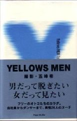 Yellows Men: Fikira Gomi
