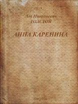 Анна Каренина (Русская классическая литература) (Russian Edition)