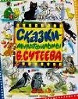 Skazki-multfilmy V. Suteeva