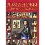 """Sokrovischa Rossii. Almanah, â""""–73, 2008. Romanovy. Tsari i imperatory"""