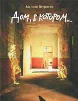 Dom, v kotorom....