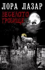 Veseloto grobishte / Веселото гробище (Bulgarian)(Български)