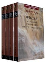 selections from strange tales from the liaozhai studio (Library of Chinese Classics)