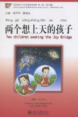 Two children seeking the Joy Bridge