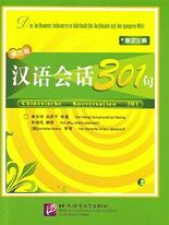 Chinesische Konversation 301 Vol. 1 (German Edition)