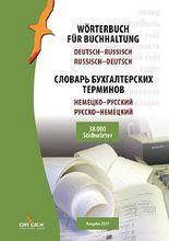 Wörterbuch für Buchhaltung Deutsch-Russisch Russisch-Deutsch
