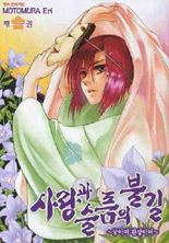The flames of love and grief. 1 (Korean edition)