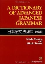 A Dictionary of Advanced Japanese Grammar by Seiichi Makino and Michio Tsutsui (2008) Paperback